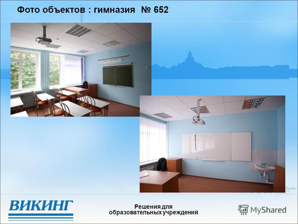 Фото объектов : гимназия 652 Решения для образовательных учреждений