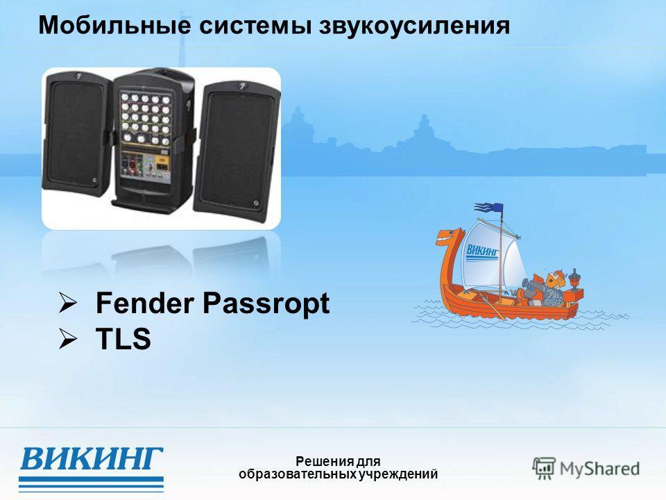Мобильные системы звукоусиления Решения для образовательных учреждений Fender Passropt TLS