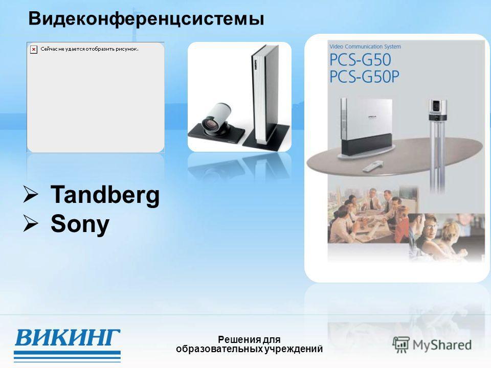 Видеконференцсистемы Решения для образовательных учреждений Tandberg Sony