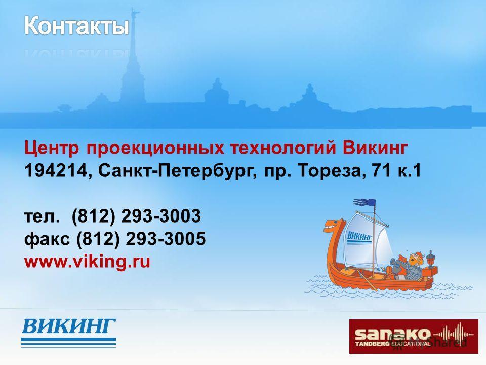 Центр проекционных технологий Викинг 194214, Санкт-Петербург, пр. Тореза, 71 к.1 тел. (812) 293-3003 факс (812) 293-3005 www.viking.ru