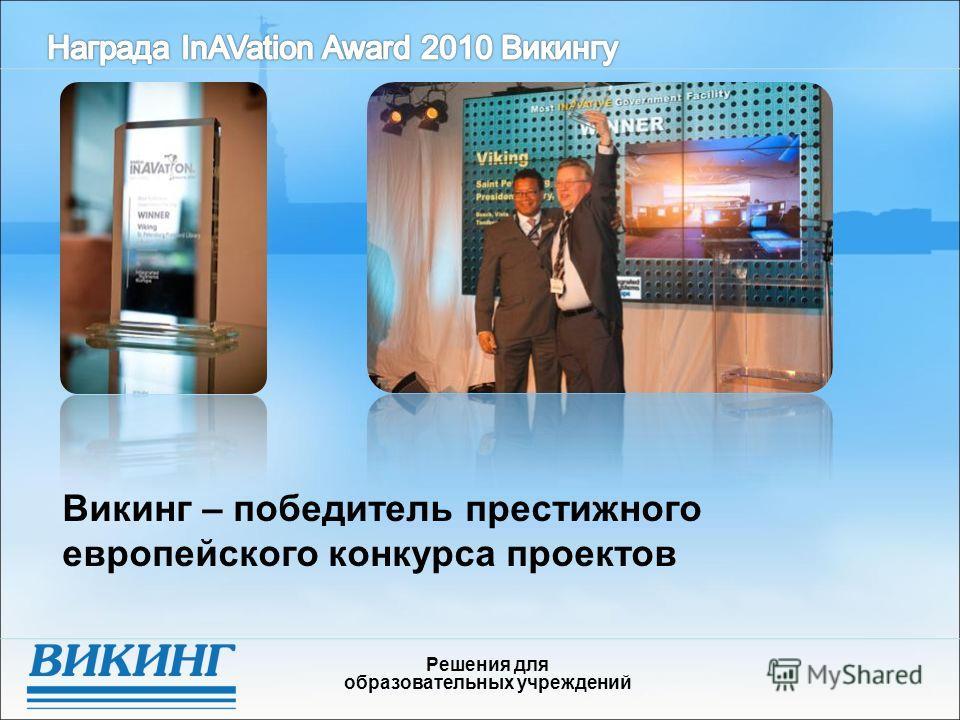 Решения для образовательных учреждений Викинг – победитель престижного европейского конкурса проектов