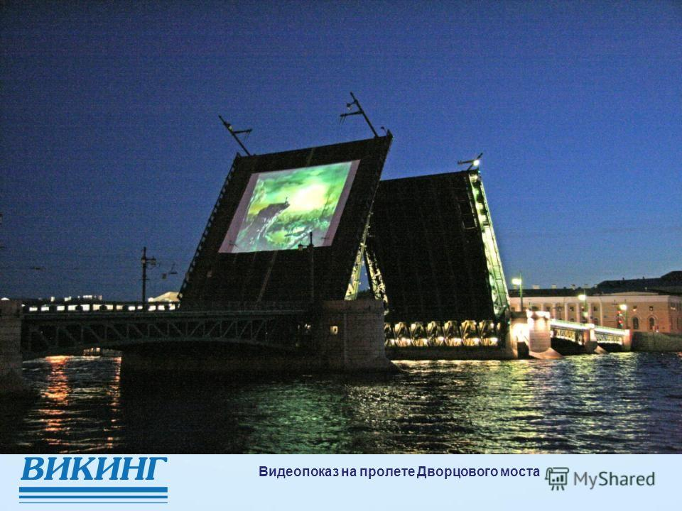 Видеопоказ на пролете Дворцового моста