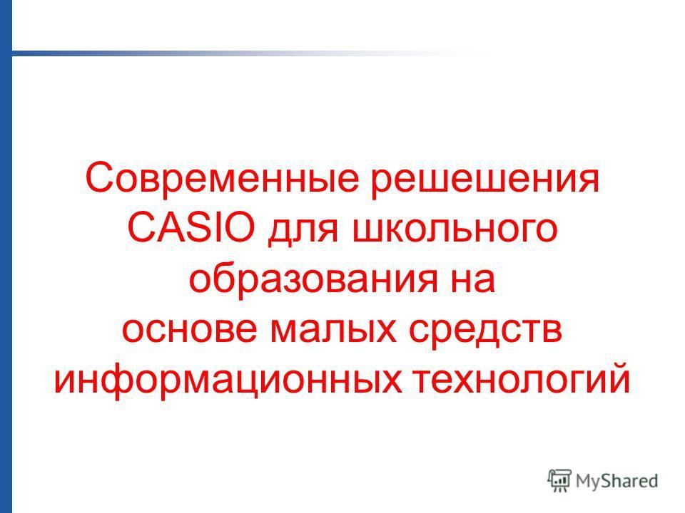 Современные решешения CASIO для школьного образования на основе малых средств информационных технологий