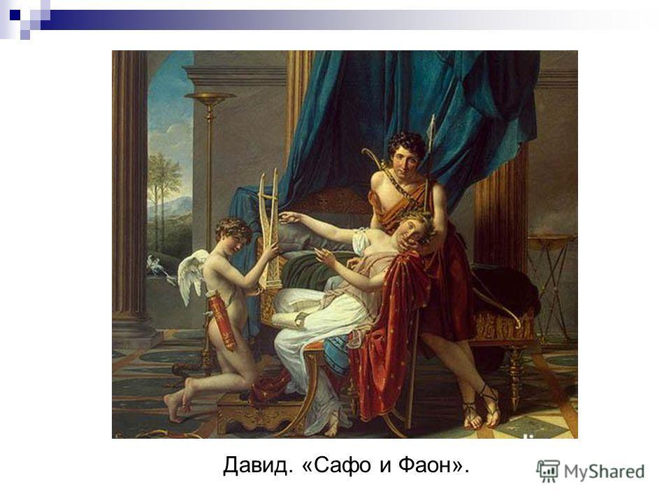 Давид. «Сафо и Фаон».