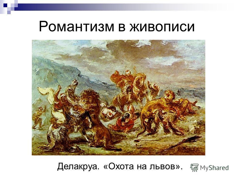 Романтизм в живописи Делакруа. «Охота на львов».