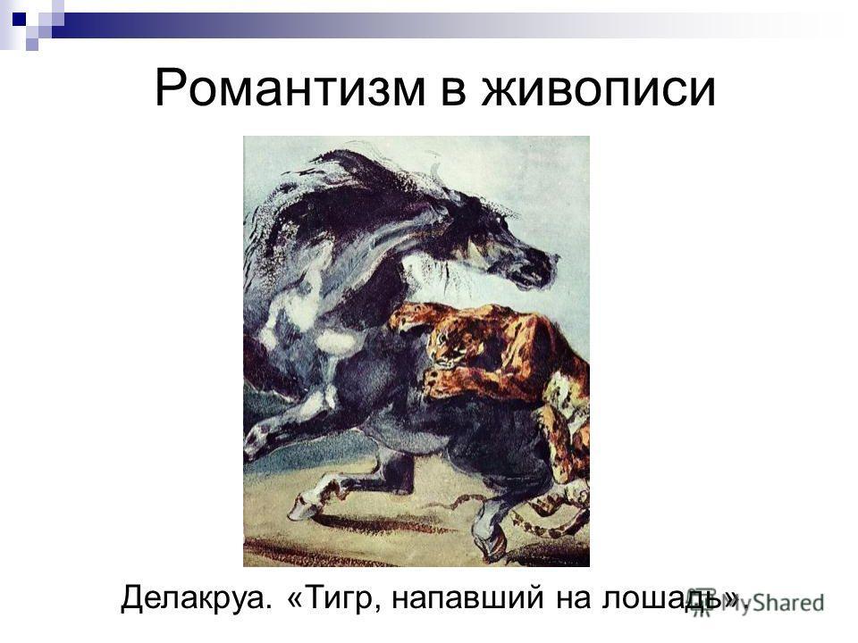 Романтизм в живописи Делакруа. «Тигр, напавший на лошадь».