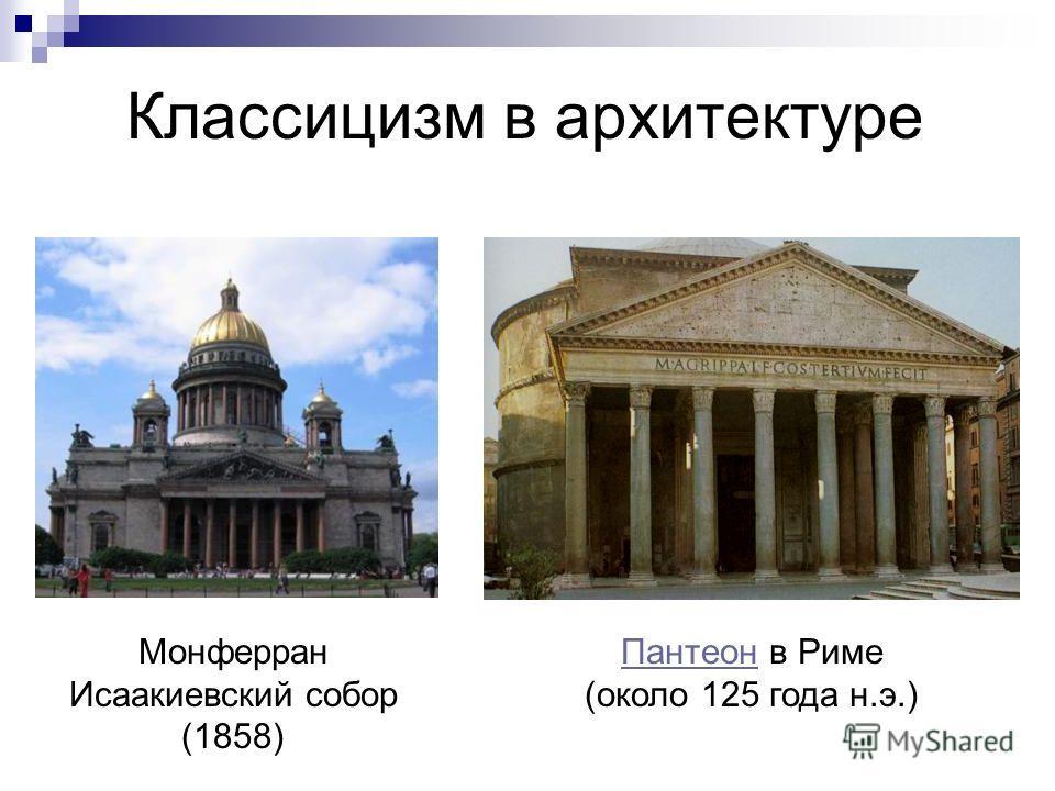 Классицизм в архитектуре Монферран Исаакиевский собор (1858) ПантеонПантеон в Риме (около 125 года н.э.)