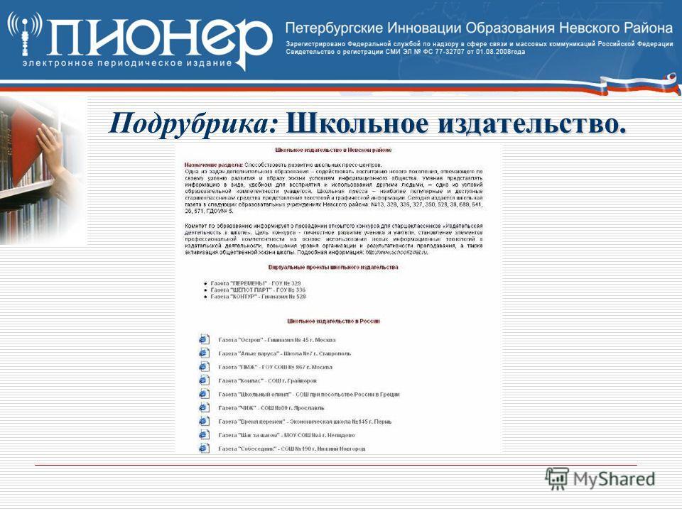 Школьное издательство. Подрубрика: Школьное издательство.