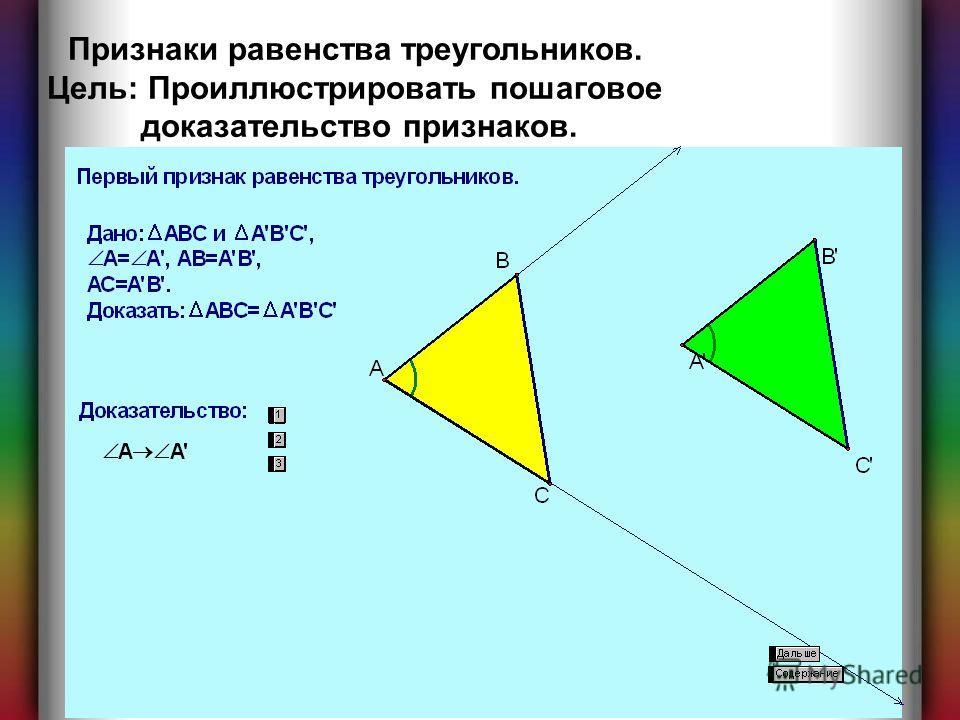Признаки равенства треугольников. Цель: Проиллюстрировать пошаговое доказательство признаков.