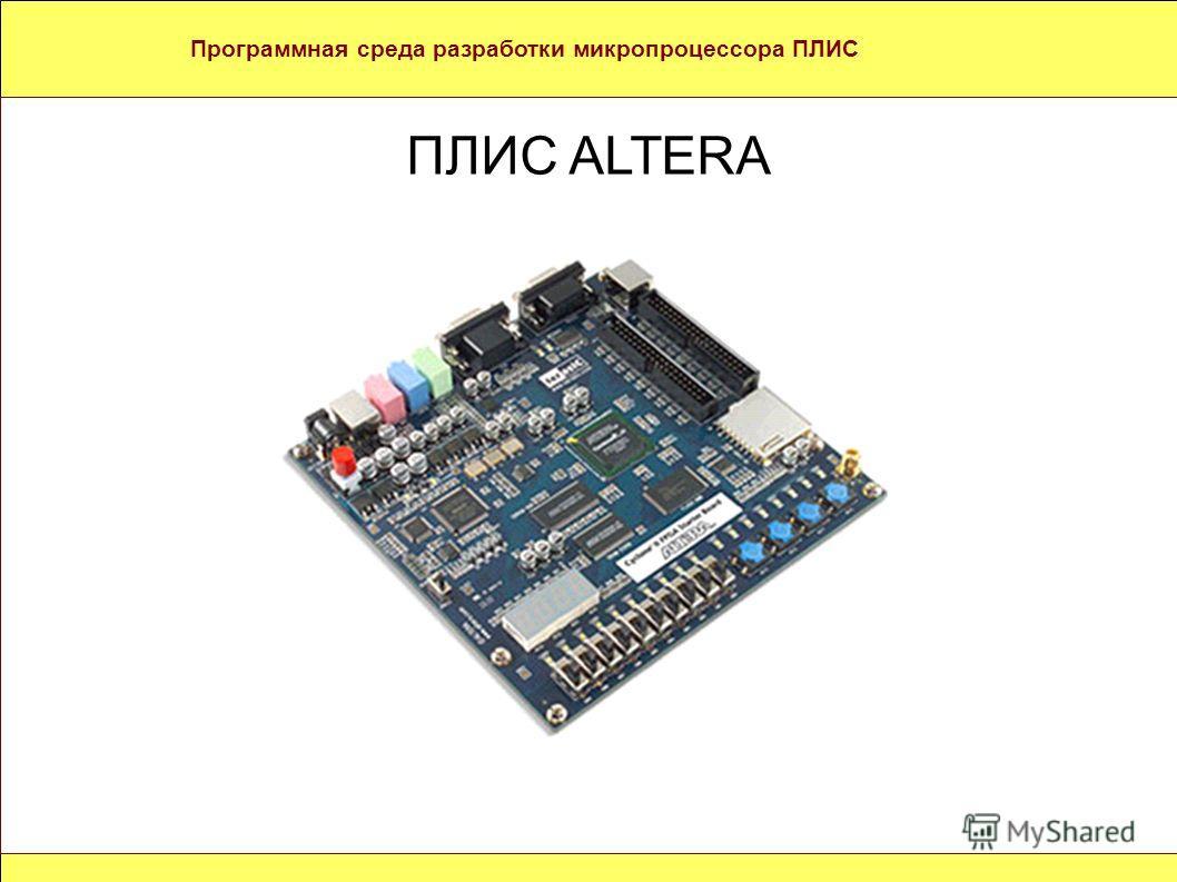 Программная среда разработки микропроцессора ПЛИC ПЛИС ALTERA