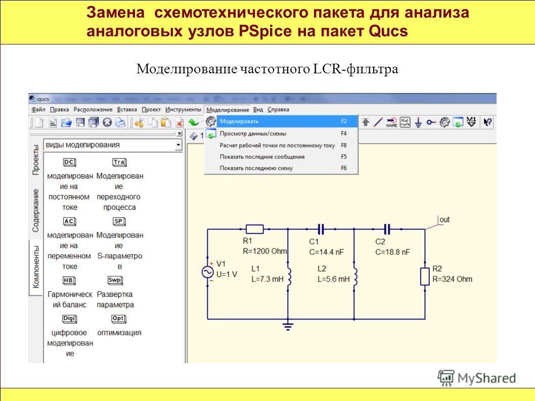 Замена схемотехнического пакета для анализа аналоговых узлов PSpice на пакет Qucs Моделирование частотного LCR-фильтра