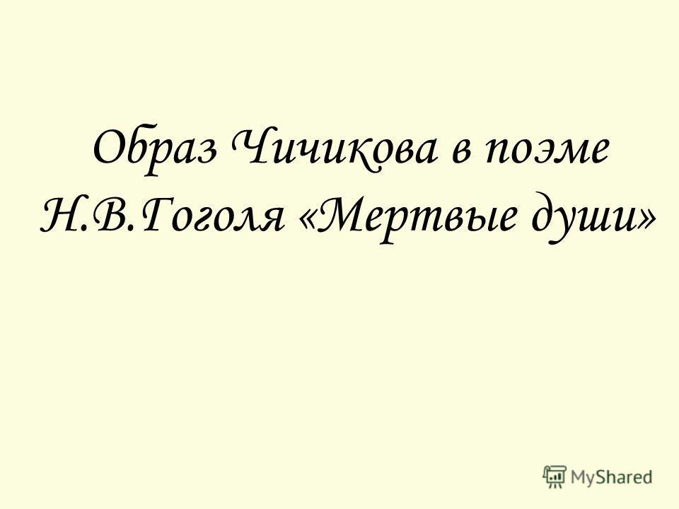 Образ Чичикова в поэме Н.В.Гоголя «Мертвые души»