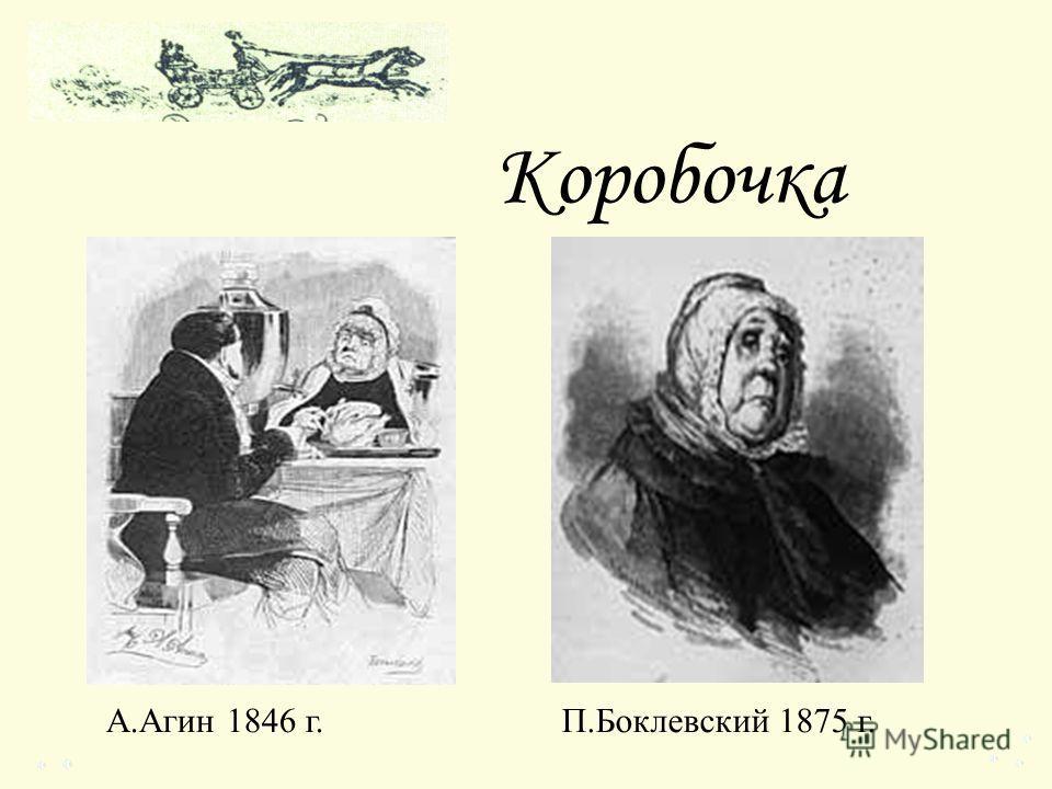 А.Агин 1846 г.П.Боклевский 1875 г. Коробочка
