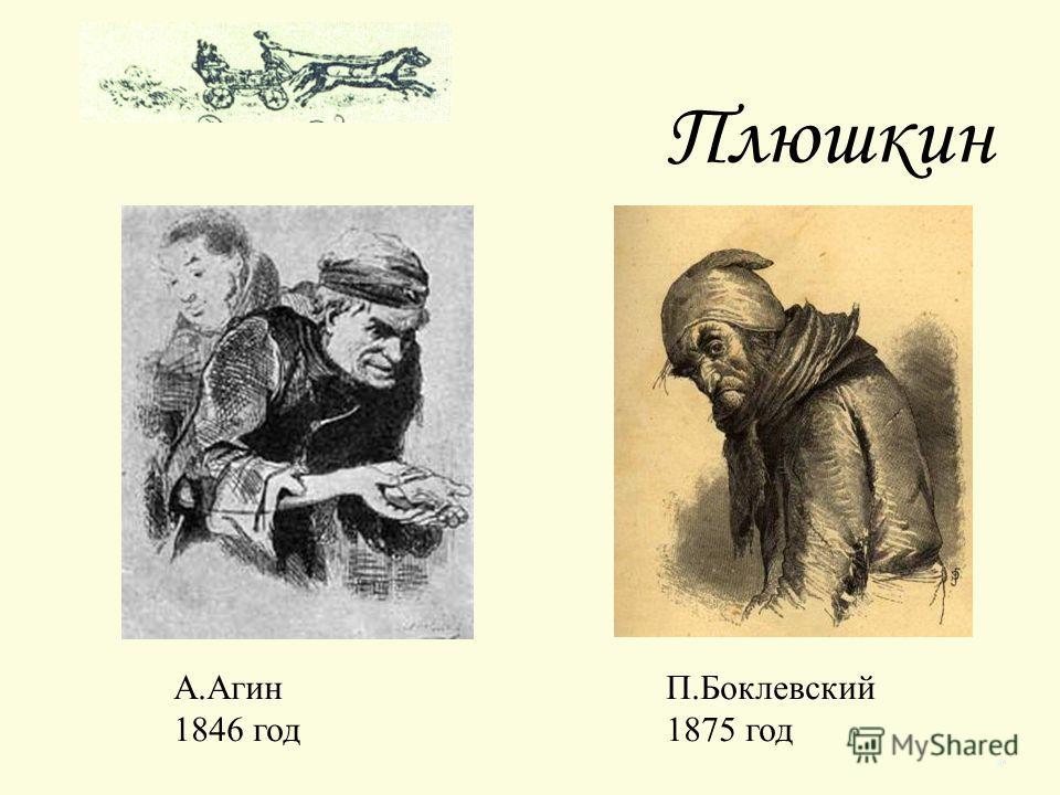 П.Боклевский 1875 год А.Агин 1846 год Плюшкин