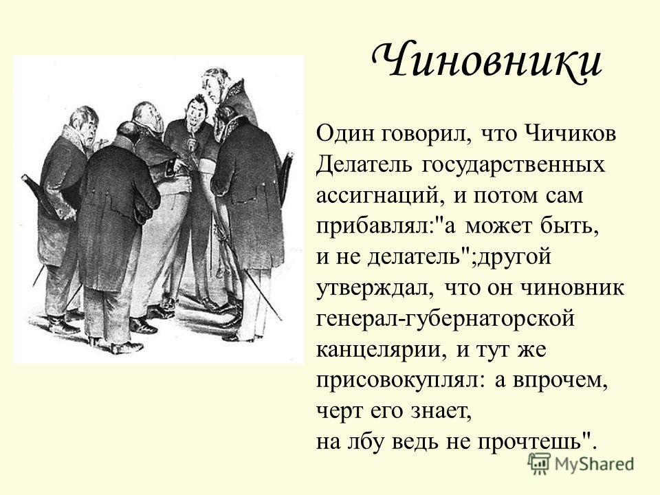Один говорил, что Чичиков Делатель государственных ассигнаций, и потом сам прибавлял: