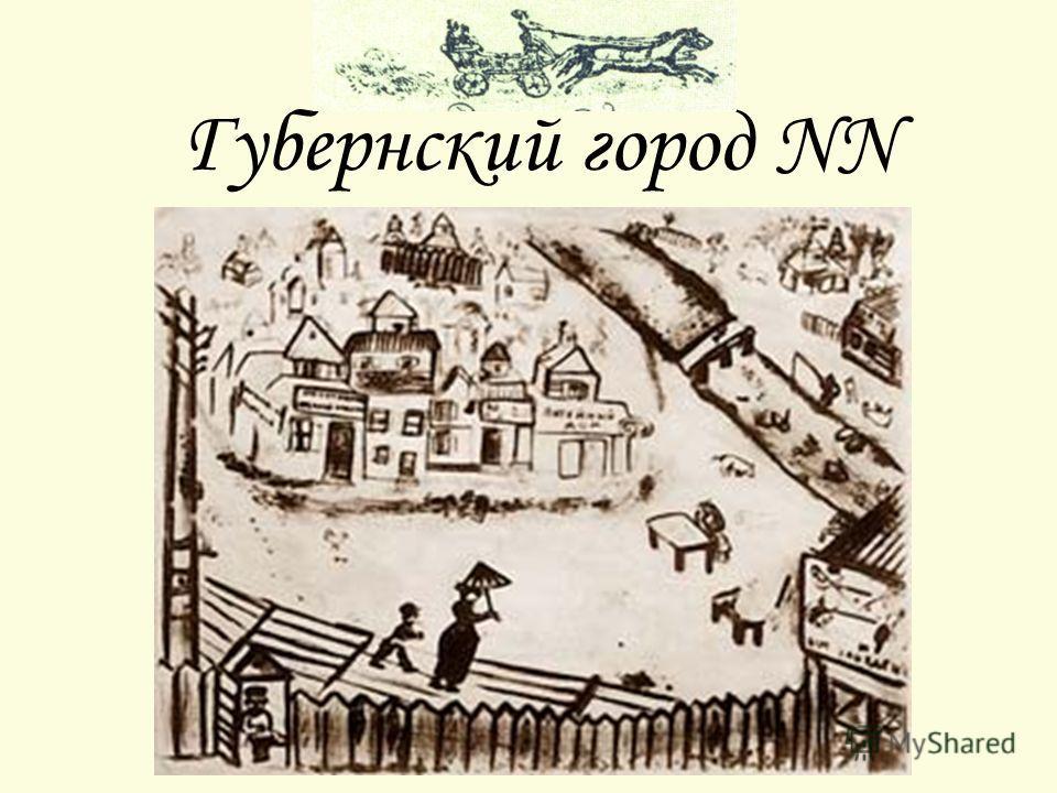Губернский город NN