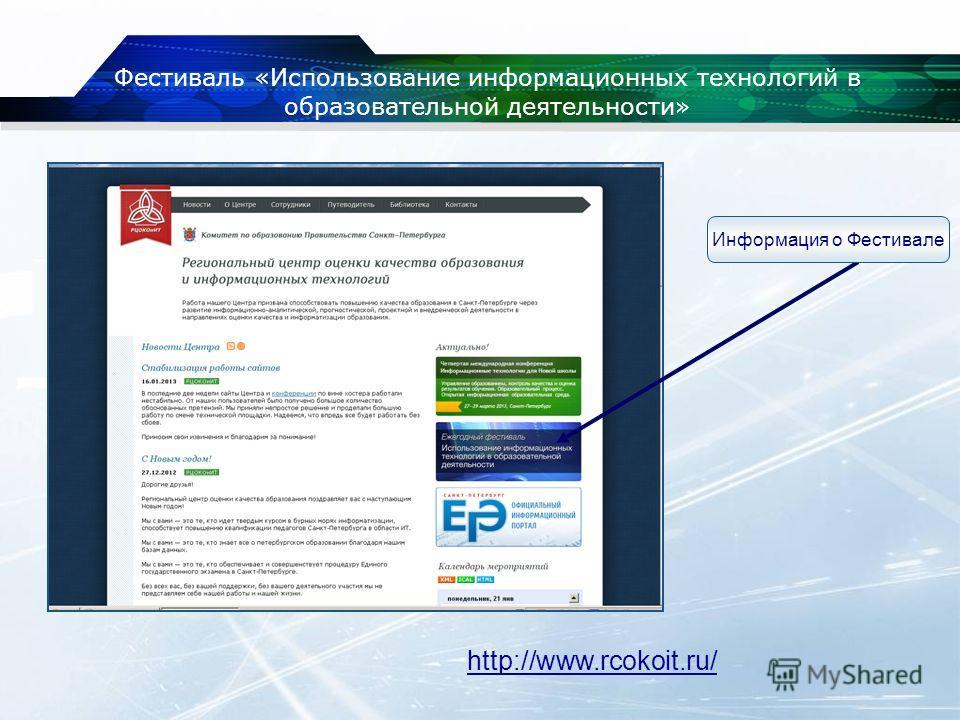 http://www.rcokoit.ru/ Информация о Фестивале