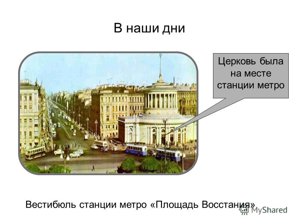 В наши дни Вестибюль станции метро «Площадь Восстания» Церковь была на месте станции метро