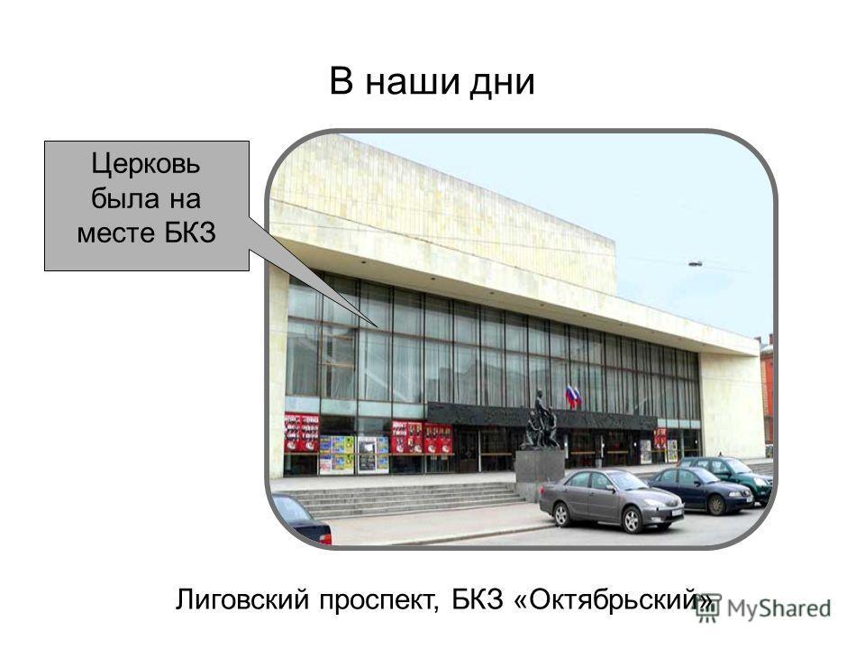 В наши дни Лиговский проспект, БКЗ «Октябрьский» Церковь была на месте БКЗ