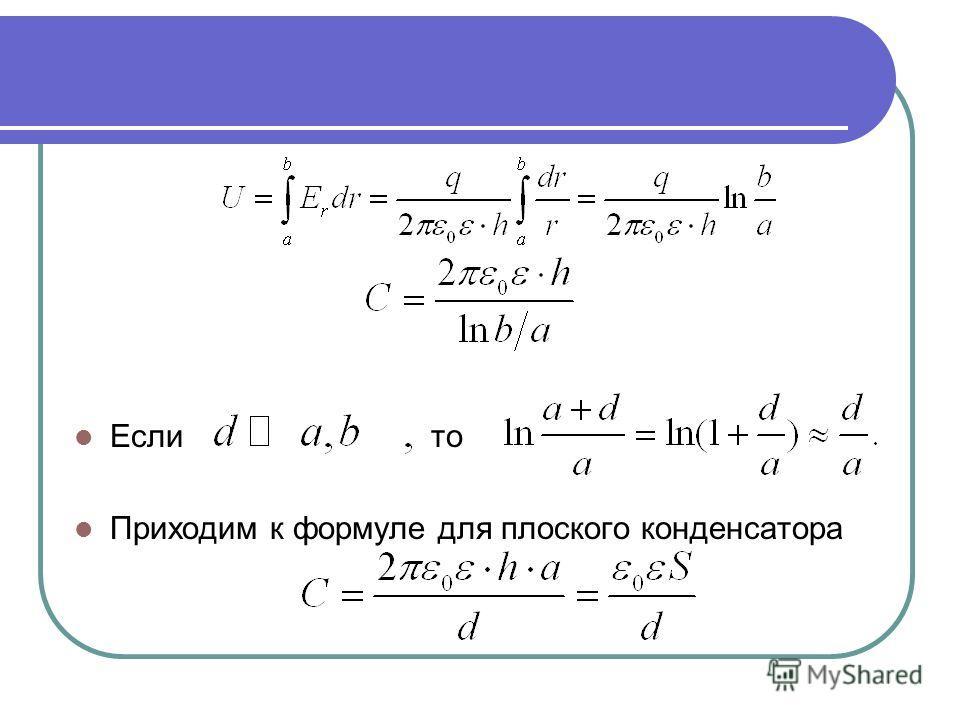 Если то Приходим к формуле для плоского конденсатора