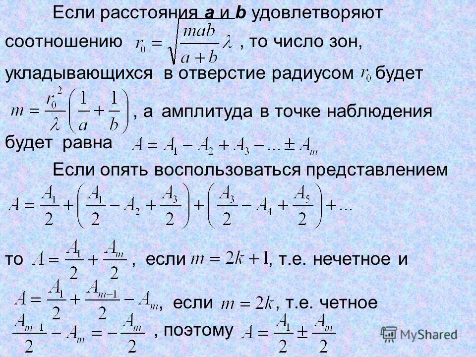 Если расстояния a и b удовлетворяют соотношению, то число зон, укладывающихся в отверстие радиусом будет, а амплитуда в точке наблюдения будет равна Если опять воспользоваться представлением то, если, т.е. нечетное и, если, т.е. четное, поэтому