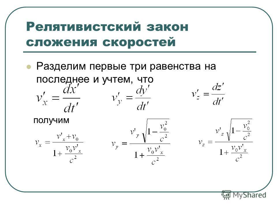 Релятивистский закон сложения скоростей Разделим первые три равенства на последнее и учтем, что получим