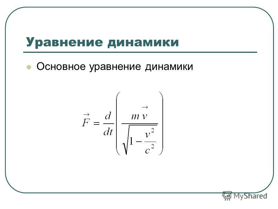 Уравнение динамики Основное уравнение динамики