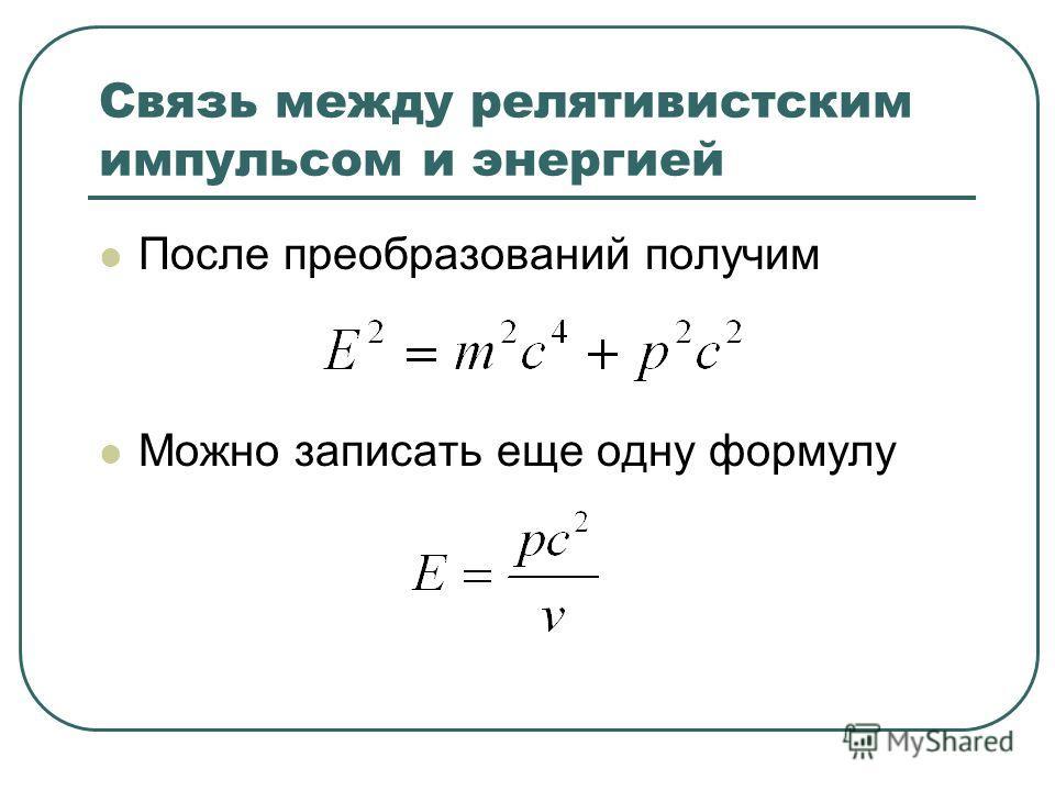 Связь между релятивистским импульсом и энергией После преобразований получим Можно записать еще одну формулу