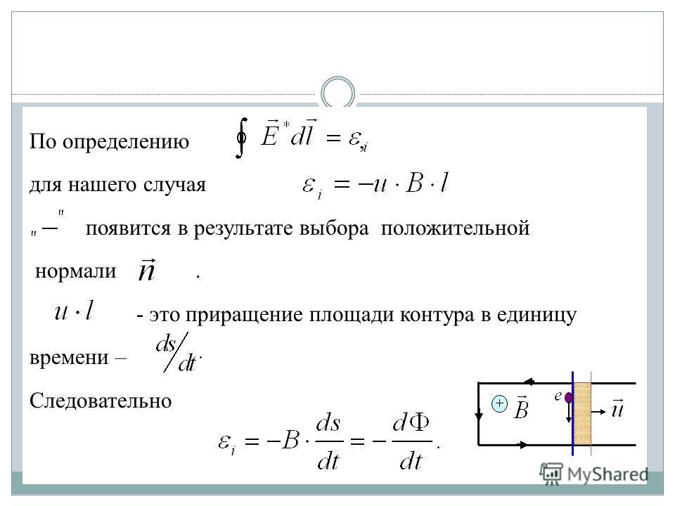 По определению, для нашего случая появится в результате выбора положительной нормали. - это приращение площади контура в единицу времени – Следовательно