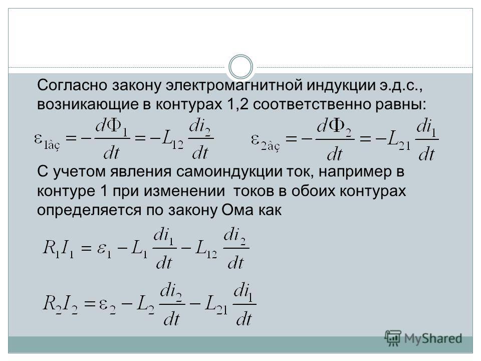 Согласно закону электромагнитной индукции э.д.с., возникающие в контурах 1,2 соответственно равны: С учетом явления самоиндукции ток, например в контуре 1 при изменении токов в обоих контурах определяется по закону Ома как