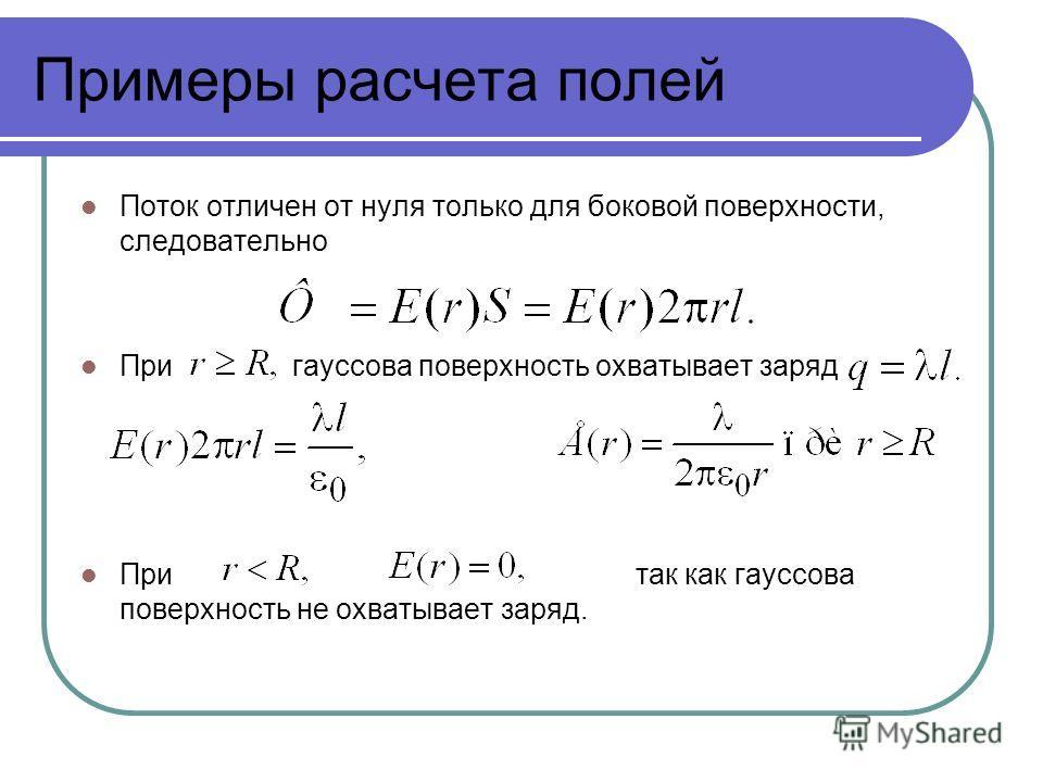Примеры расчета полей Поток отличен от нуля только для боковой поверхности, следовательно При гауссова поверхность охватывает заряд При так как гауссова поверхность не охватывает заряд.