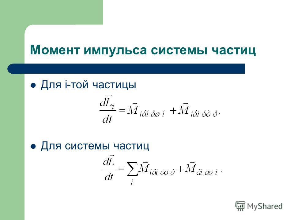 Момент импульса системы частиц Для i-той частицы Для системы частиц