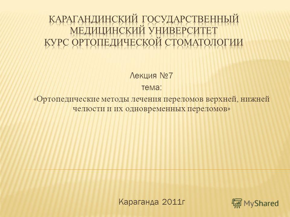 Лекция 7 тема: « Ортопедические методы лечения переломов верхней, нижней челюсти и их одновременных переломов » Караганда 2011г