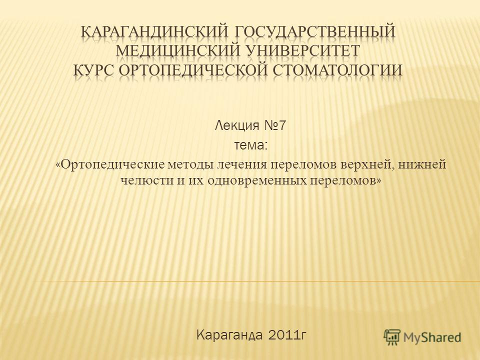 "Презентация на тему: ""Лекция 7 тема: « Ортопедические методы ..."