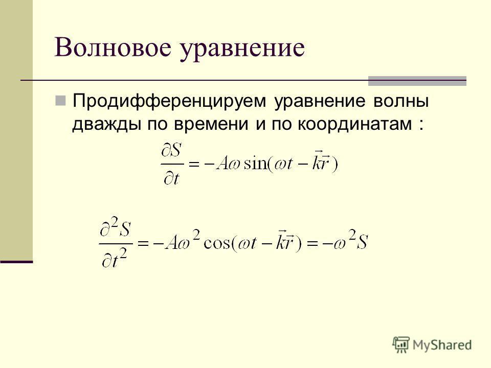 Волновое уравнение Продифференцируем уравнение волны дважды по времени и по координатам :