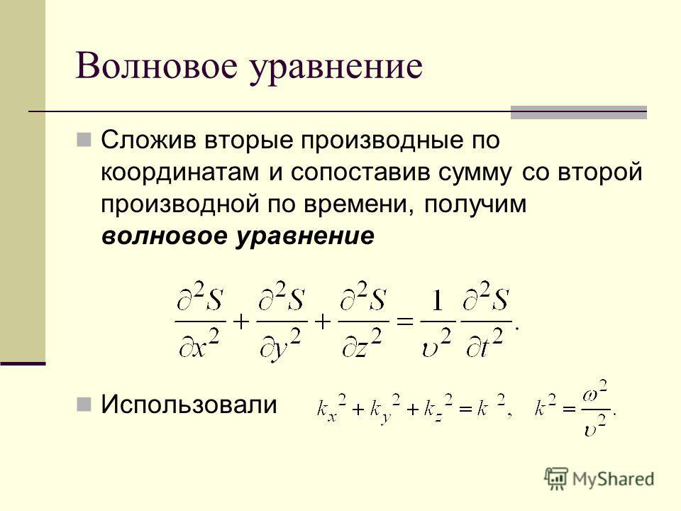 Сложив вторые производные по координатам и сопоставив сумму со второй производной по времени, получим волновое уравнение Использовали