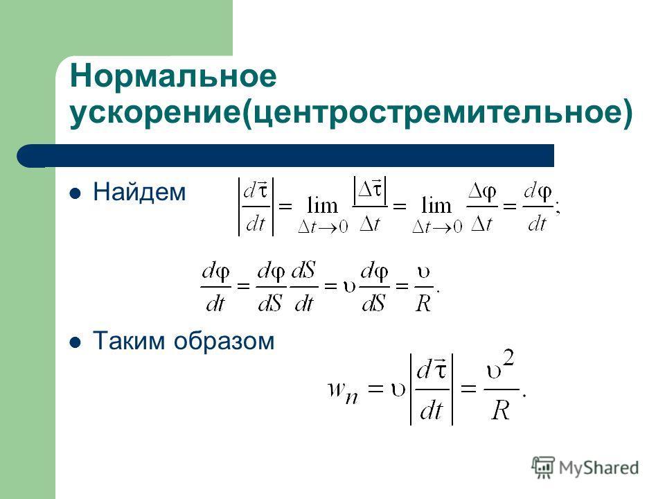 Нормальное ускорение(центростремительное) Найдем Таким образом