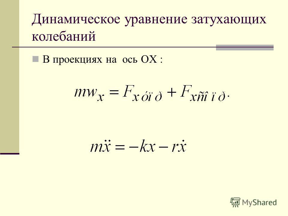 Динамическое уравнение затухающих колебаний В проекциях на ось ОХ :