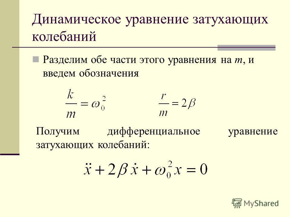 Динамическое уравнение затухающих колебаний Разделим обе части этого уравнения на т, и введем обозначения Получим дифференциальное уравнение затухающих колебаний: