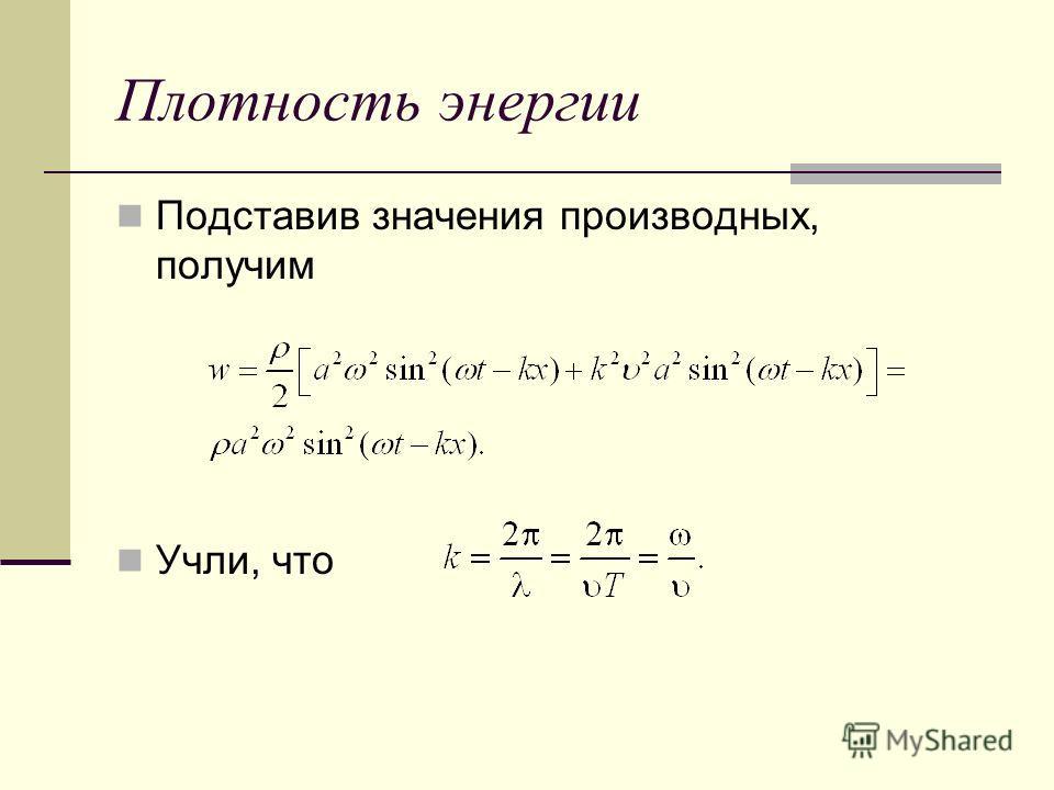 Плотность энергии Подставив значения производных, получим Учли, что