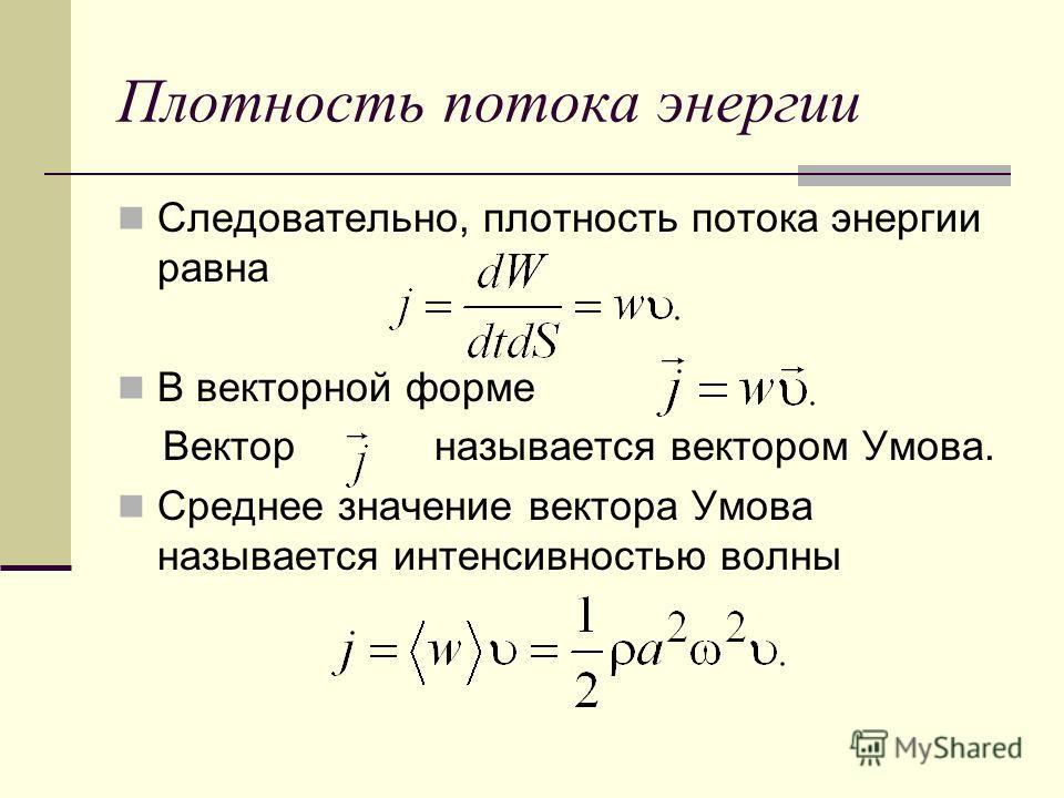 Плотность потока энергии Следовательно, плотность потока энергии равна В векторной форме Вектор называется вектором Умова. Среднее значение вектора Умова называется интенсивностью волны