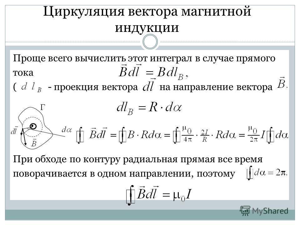 Циркуляция вектора магнитной индукции Проще всего вычислить этот интеграл в случае прямого тока ( - проекция вектора на направление вектора При обходе по контуру радиальная прямая все время поворачивается в одном направлении, поэтому