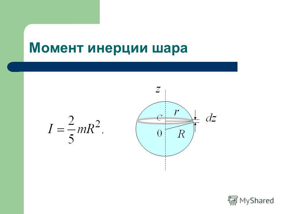 Момент инерции шара