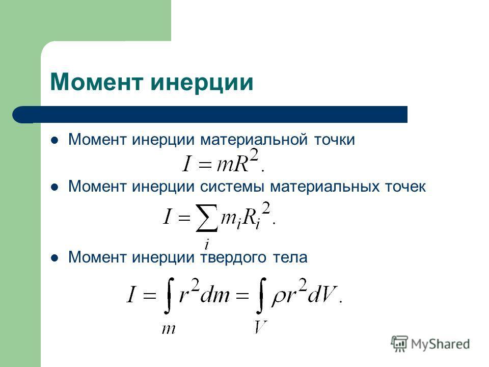 Момент инерции Момент инерции материальной точки Момент инерции системы материальных точек Момент инерции твердого тела