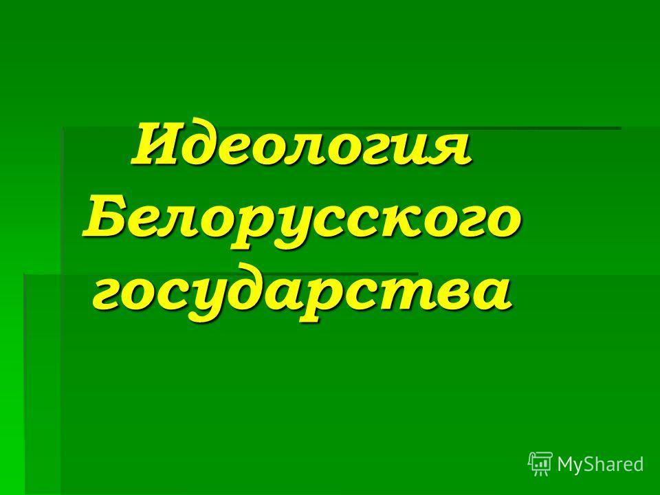 Идеология Белорусского государства