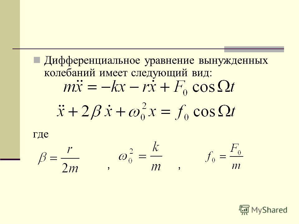 Дифференциальное уравнение вынужденных колебаний имеет следующий вид: где,,