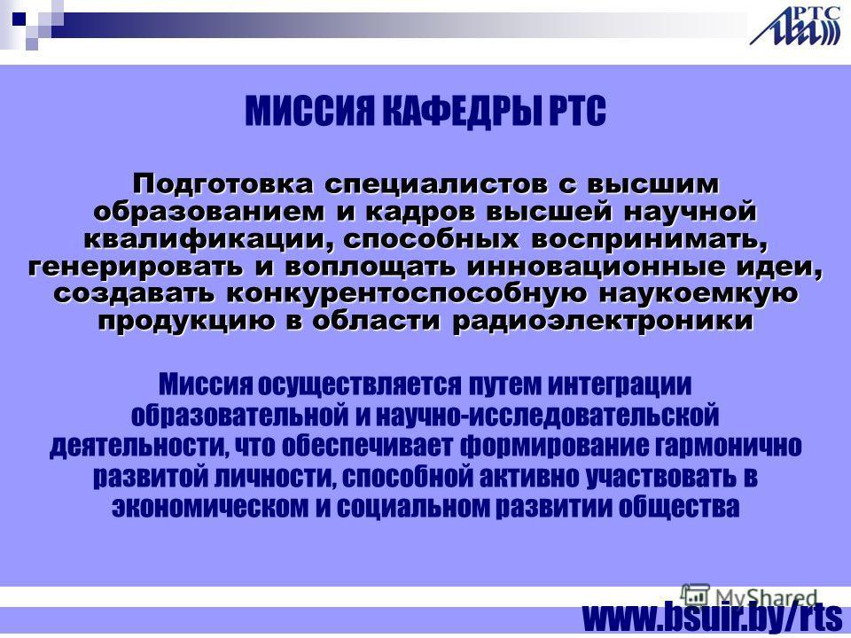КАФЕДРА РАДИОТЕХНИЧЕСКИХ СИСТЕМ ВЫПУСКАЮЩАЯ КАФЕДРА ФАКУЛЬТЕТА РАДИОТЕХНИКИ И ЭЛЕКТРОНИКИ УО БГУИР www.bsuir.by/rts