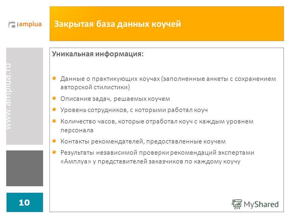 www.amplua.ru 10 Закрытая база данных коучей Уникальная информация: Данные о практикующих коучах (заполненные анкеты с сохранением авторской стилистики) Описание задач, решаемых коучем Уровень сотрудников, с которыми работал коуч Количество часов, ко
