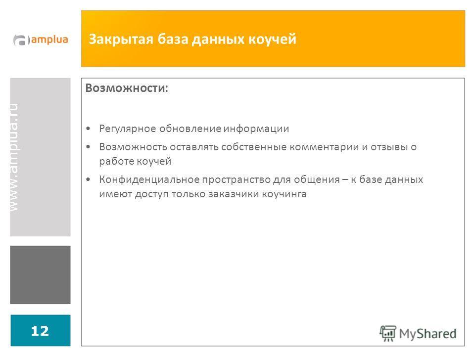 www.amplua.ru 12 Закрытая база данных коучей Возможности: Регулярное обновление информации Возможность оставлять собственные комментарии и отзывы о работе коучей Конфиденциальное пространство для общения – к базе данных имеют доступ только заказчики