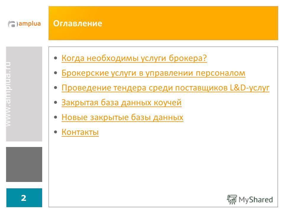 www.amplua.ru 2 Оглавление Когда необходимы услуги брокера? Брокерские услуги в управлении персоналом Проведение тендера среди поставщиков L&D-услугПроведение тендера среди поставщиков L&D-услуг Закрытая база данных коучей Новые закрытые базы данных